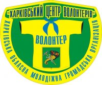 Харьковский центр волонтеров