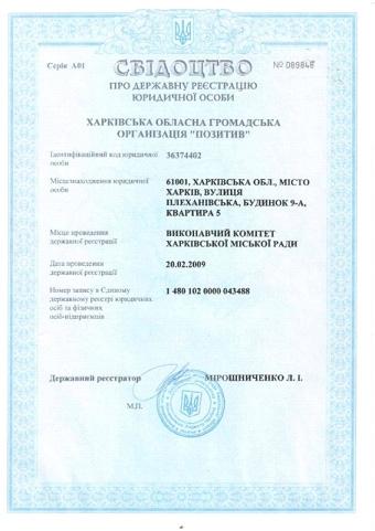сертификаты и лицензии центра реабилитации наркозависимых в Харькове