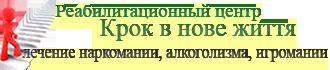 Лечение наркомании, алкоголизма в Харькове