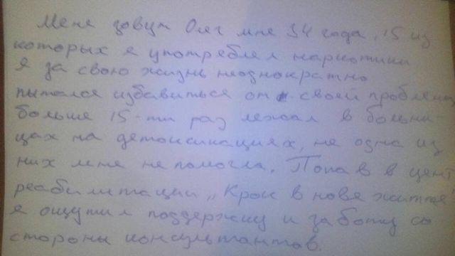 Отзыв наркомана о реабилитационном центре в Харькове