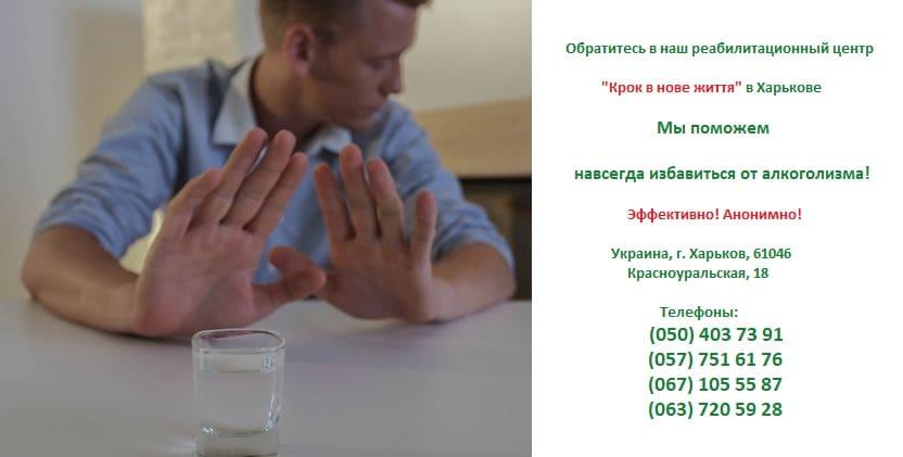 Лечить алкоголизм в Харькове