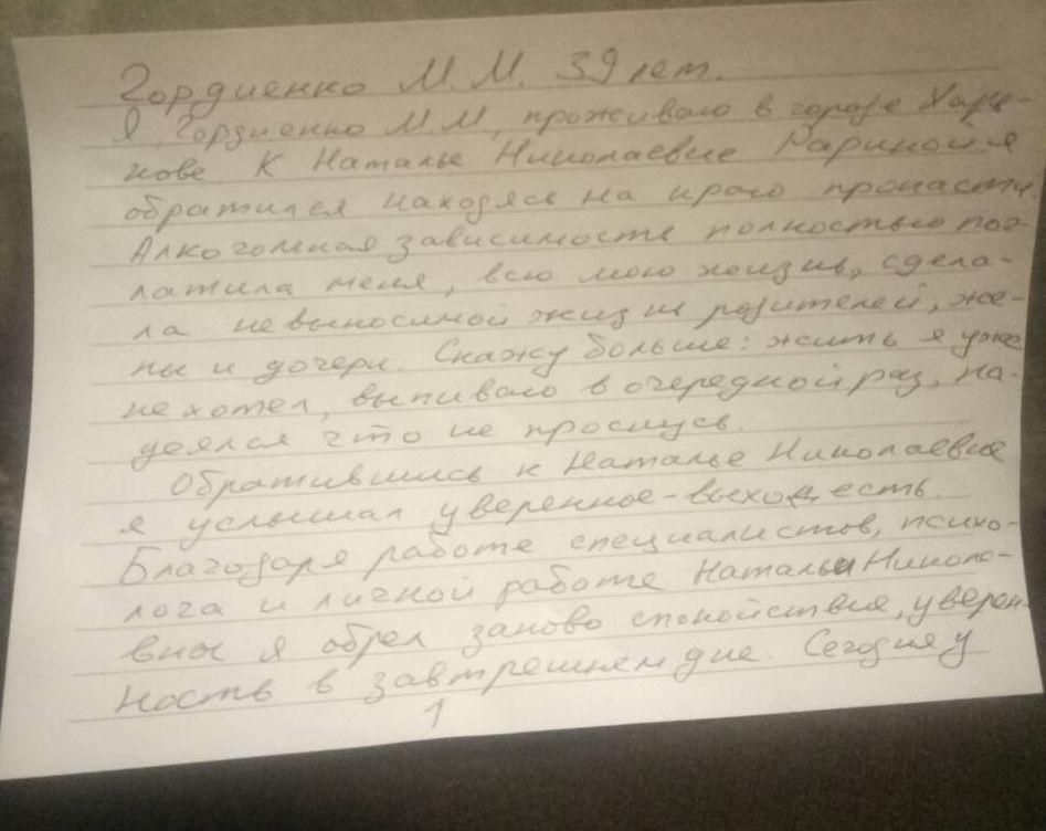 отзыв о лечении алкоголизма в Харькове