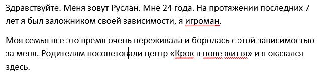 Лечение игромании в Харькове - отзыв
