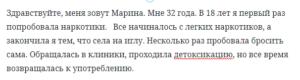 лечение наркомании в Харькове отзыв